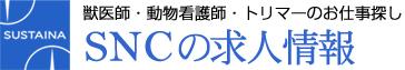 【SNCの求人情報】